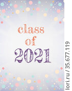 Class of 2021 text with multicoloured spots purple rays in background. Стоковое фото, агентство Wavebreak Media / Фотобанк Лори