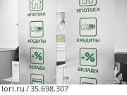 """Обслуживание в отделении """"Сбербанка"""" Редакционное фото, фотограф Victoria Demidova / Фотобанк Лори"""