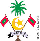 National coat of arms of the Republic of Maldives.. (2019 год). Редакционное фото, фотограф Peter Probst / age Fotostock / Фотобанк Лори