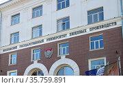 МГУПП, корпус 2. Редакционное фото, фотограф Сергей Соболев / Фотобанк Лори