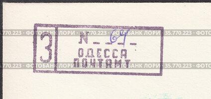 Почтовый штемпель Советского союза города Одесса, Украинская ССР