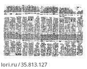 The Dresden Codex. Редакционное фото, агентство World History Archive / Фотобанк Лори