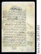 Opening page from al-Adwiyah al-mufradah al-musta'malah bi-khawa??h? wa-af'?lh? al-mashh?rah bi-h? Редакционное фото, агентство World History Archive / Фотобанк Лори