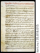 Opening of an Arabic treatise. Редакционное фото, агентство World History Archive / Фотобанк Лори
