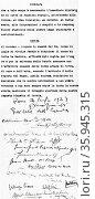 Fascist grand Council resolution against Benito Mussolini. Редакционное фото, агентство World History Archive / Фотобанк Лори