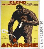 German World War I poster. Редакционное фото, агентство World History Archive / Фотобанк Лори