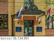 Сочи, Центробанк России. Редакционное фото, фотограф glokaya_kuzdra / Фотобанк Лори