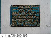 Московская область, Голицыно, мемориальная доска на стене железнодорожного вокзала. Редакционное фото, фотограф glokaya_kuzdra / Фотобанк Лори