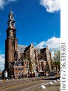 Die Westerkerk in Amsterdam, Niederlande. The Westerkerk or Western... Стоковое фото, фотограф Zoonar.com/Dirk Rueter / age Fotostock / Фотобанк Лори
