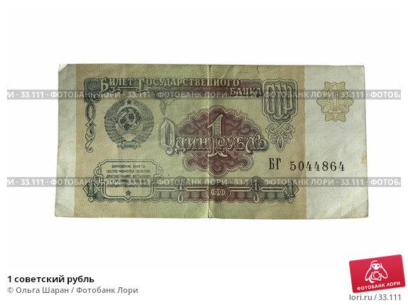 1 советский рубль, фото № 33111, снято 15 апреля 2007 г. (c) Ольга Шаран / Фотобанк Лори
