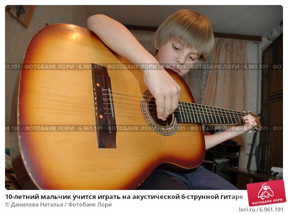 Купить «10-летний мальчик учится играть на акустической 6-струнной гитаре», фото № 6961191, снято 29 сентября 2011 г. (c) Данилова Наталья / Фотобанк Лори