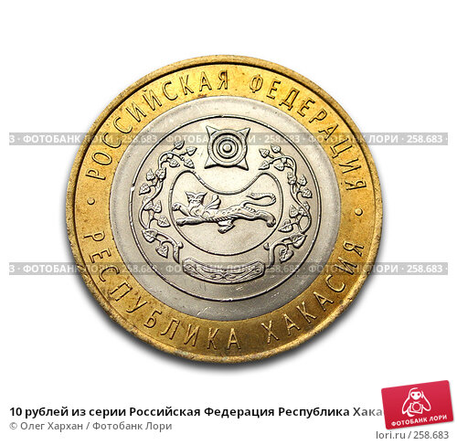 10 рублей из серии Российская Федерация Республика Хакасия, фото № 258683, снято 24 марта 2008 г. (c) Олег Хархан / Фотобанк Лори