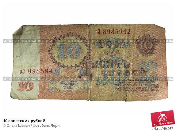 10 советских рублей, фото № 49987, снято 15 апреля 2007 г. (c) Ольга Шаран / Фотобанк Лори