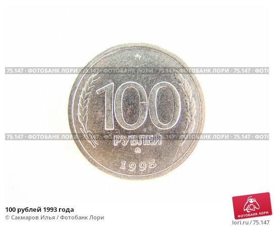 100 рублей 1993 года, фото № 75147, снято 24 августа 2007 г. (c) Сакмаров Илья / Фотобанк Лори