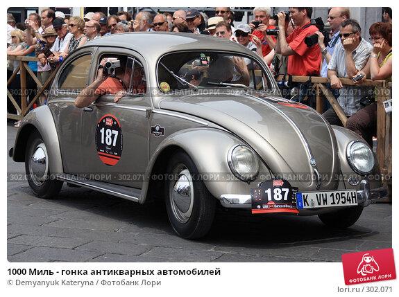 1000 Миль - гонка антикварных автомобилей, фото № 302071, снято 15 мая 2008 г. (c) Demyanyuk Kateryna / Фотобанк Лори