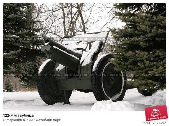 122-мм гаубица, фото № 174263, снято 1 декабря 2007 г. (c) Марюнин Юрий / Фотобанк Лори