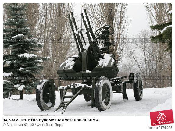14,5-мм  зенитно-пулеметная установка ЗПУ-4, фото № 174295, снято 1 декабря 2007 г. (c) Марюнин Юрий / Фотобанк Лори