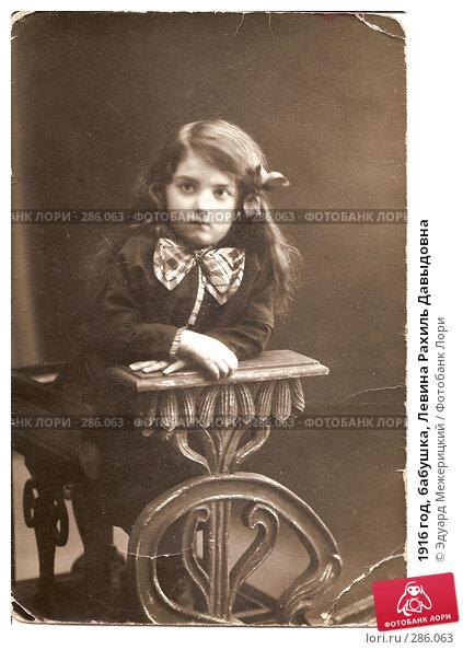 Купить «1916 год, бабушка, Левина Рахиль Давыдовна», фото № 286063, снято 21 ноября 2017 г. (c) Эдуард Межерицкий / Фотобанк Лори