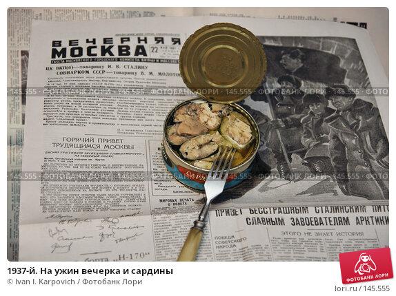 1937-й. На ужин вечерка и сардины, фото № 145555, снято 9 декабря 2007 г. (c) Ivan I. Karpovich / Фотобанк Лори