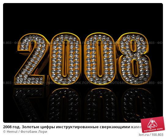 2008 год. Золотые цифры инструктированные сверкающими камешками, иллюстрация № 100803 (c) Hemul / Фотобанк Лори
