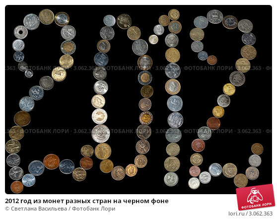 Купить «2012 год из монет разных стран на черном фоне», фото № 3062363, снято 19 декабря 2011 г. (c) Светлана Васильева / Фотобанк Лори