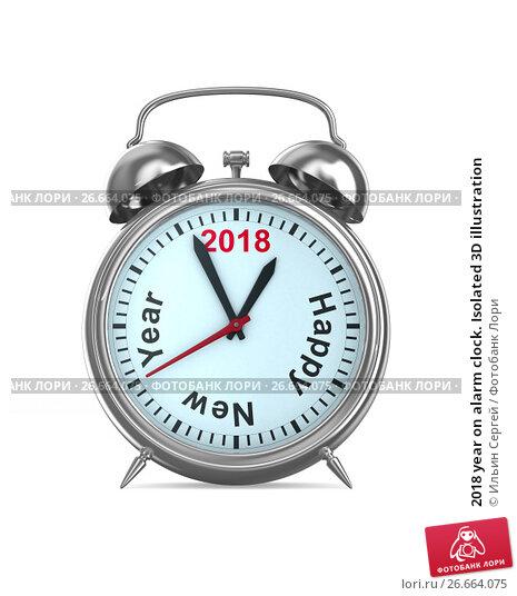 Купить «2018 year on alarm clock. Isolated 3D illustration», иллюстрация № 26664075 (c) Ильин Сергей / Фотобанк Лори