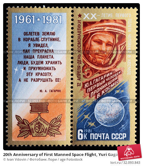 20th Anniversary of First Manned Space Flight, Yuri Gagarin, postage stamp, Russia, USSR, 1981. (2011 год). Редакционное фото, фотограф Ivan Vdovin / age Fotostock / Фотобанк Лори