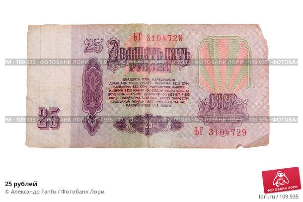 Купить «25 рублей», фото № 109935, снято 19 апреля 2018 г. (c) Александр Fanfo / Фотобанк Лори