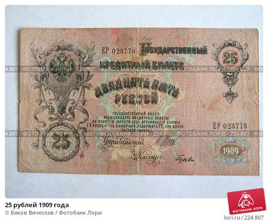 25 рублей 1909 года, фото № 224807, снято 30 января 2008 г. (c) Бяков Вячеслав / Фотобанк Лори