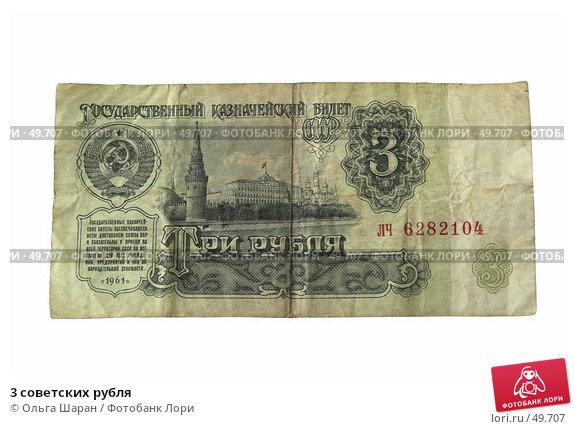 3 советских рубля, фото № 49707, снято 15 апреля 2007 г. (c) Ольга Шаран / Фотобанк Лори