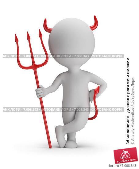 Купить «3d-человечек - дьявол с рогами и вилами», иллюстрация № 7008343 (c) Anatoly Maslennikov / Фотобанк Лори