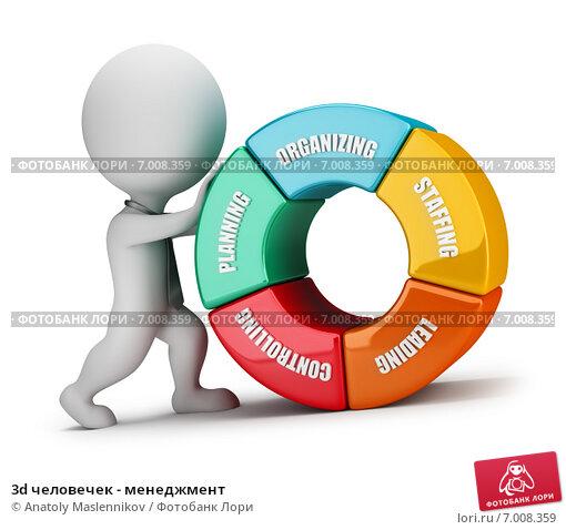 Купить «3d человечек - менеджмент», иллюстрация № 7008359 (c) Anatoly Maslennikov / Фотобанк Лори