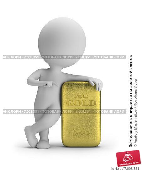 Купить «3d-человечек опирается на золотой слиток», иллюстрация № 7008351 (c) Anatoly Maslennikov / Фотобанк Лори