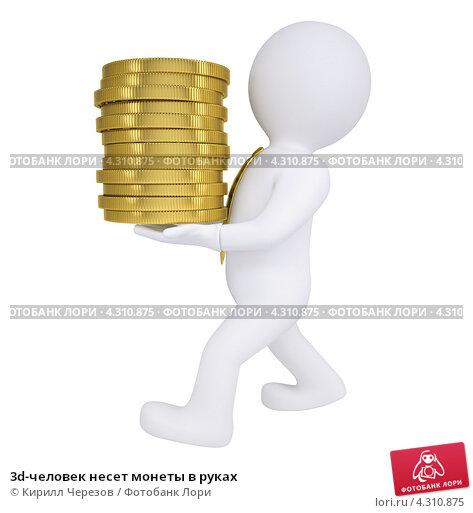 3d-человек несет монеты в руках, иллюстрация № 4310875 (c) Кирилл Черезов / Фотобанк Лори