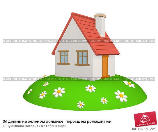 3d домик на зеленом холмике, поросшем ромашками, иллюстрация № 180203 (c) Лукиянова Наталья / Фотобанк Лори
