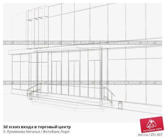 3d эскиз входа в торговый центр, иллюстрация № 251507 (c) Лукиянова Наталья / Фотобанк Лори