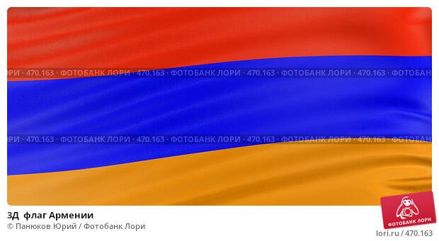 3Д  флаг Армении. Стоковая иллюстрация, иллюстратор Панюков Юрий / Фотобанк Лори