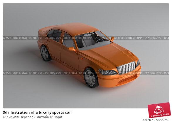 Купить «3d illustration of a luxury sports car», иллюстрация № 27386759 (c) Кирилл Черезов / Фотобанк Лори