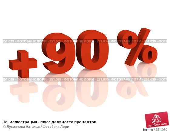 3d  иллюстрация - плюс девяносто процентов, иллюстрация № 251039 (c) Лукиянова Наталья / Фотобанк Лори