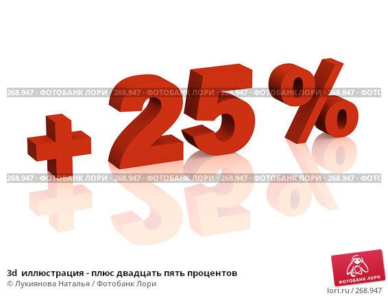 3d  иллюстрация - плюс двадцать пять процентов, иллюстрация № 268947 (c) Лукиянова Наталья / Фотобанк Лори