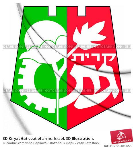 3D Kiryat Gat coat of arms, Israel. 3D Illustration. Стоковое фото, фотограф Zoonar.com/Inna Popkova / easy Fotostock / Фотобанк Лори
