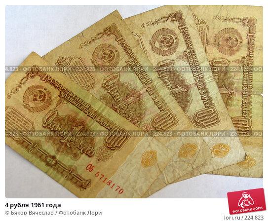 4 рубля 1961 года, фото № 224823, снято 30 января 2008 г. (c) Бяков Вячеслав / Фотобанк Лори