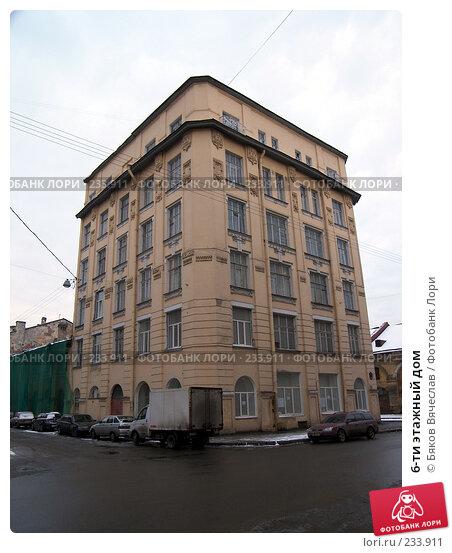 6-ти этажный дом, фото № 233911, снято 29 февраля 2008 г. (c) Бяков Вячеслав / Фотобанк Лори