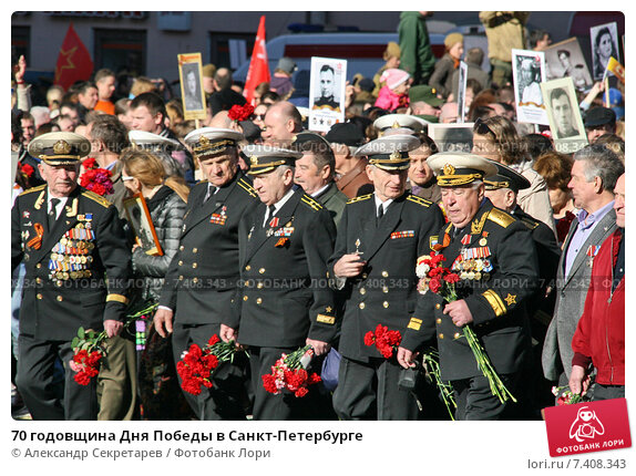Купить «70 годовщина Дня Победы в Санкт-Петербурге», фото № 7408343, снято 9 мая 2015 г. (c) Александр Секретарев / Фотобанк Лори