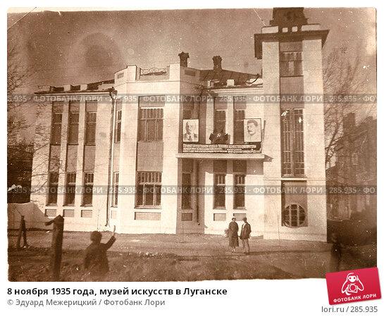 8 ноября 1935 года, музей искусств в Луганске, фото № 285935, снято 25 июня 2017 г. (c) Эдуард Межерицкий / Фотобанк Лори