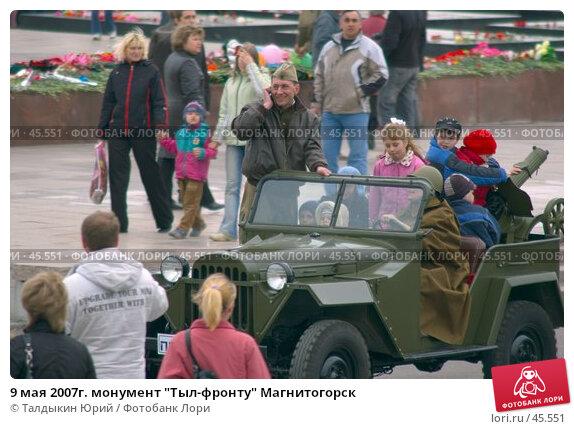 "9 мая 2007г. монумент ""Тыл-фронту"" Магнитогорск, фото № 45551, снято 23 января 2017 г. (c) Талдыкин Юрий / Фотобанк Лори"