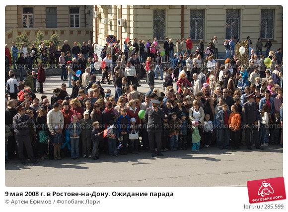 9 мая 2008 г. в Ростове-на-Дону. Ожидание парада, фото № 285599, снято 9 мая 2008 г. (c) Артем Ефимов / Фотобанк Лори