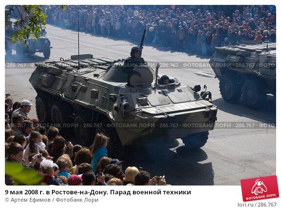 9 мая 2008 г. в Ростове-на-Дону. Парад военной техники, фото № 286767, снято 9 мая 2008 г. (c) Артем Ефимов / Фотобанк Лори