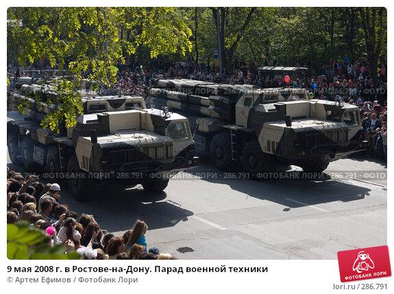 9 мая 2008 г. в Ростове-на-Дону. Парад военной техники, фото № 286791, снято 9 мая 2008 г. (c) Артем Ефимов / Фотобанк Лори