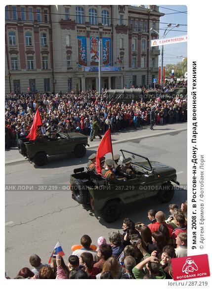 9 мая 2008 г. в Ростове-на-Дону. Парад военной техники, фото № 287219, снято 9 мая 2008 г. (c) Артем Ефимов / Фотобанк Лори